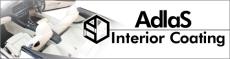 Interior Coating Adlasインテリアコーティング 車内コーティング