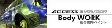 Body WORK 板金修理 ペイント 加工 各部品取付 アクセスエボリューション用賀店