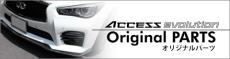オリジナルパーツ アクセスエボリューション EXS 日産オリジナルパーツ カーボンリップスポイラー ディフューザー